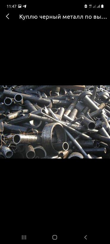 черный металл прием цена in Кыргызстан | СКУПКА ЧЕРНОГО МЕТАЛЛА: Принимаем черный металл. Высокие цены. Скупка метала##