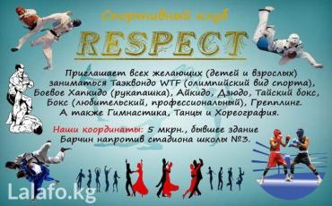 """Спортивный клуб """"respect"""" объявляет набор в Бишкек"""