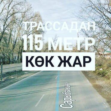 uchastok malaja dolina в Кыргызстан: Продам 6 соток Строительство