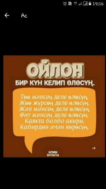 жумуш издейм бишкектен in Кыргызстан   БАШКА АДИСТИКТЕР: Ищу работу в бишкеке мне 33 лет ежедневный плата выше полтара тысячи