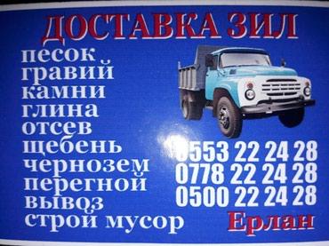 Доставка сыпучих грузов по городу в Бишкек