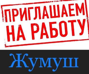 20 жаштан жогорку айымдар менен мырзаларга жумуш берилет  в Бишкек