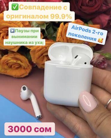 беспроводные наушники для ipad в Кыргызстан: AirPods 2-го поколения 🥰Самая последняя точная копия наушников Airpods
