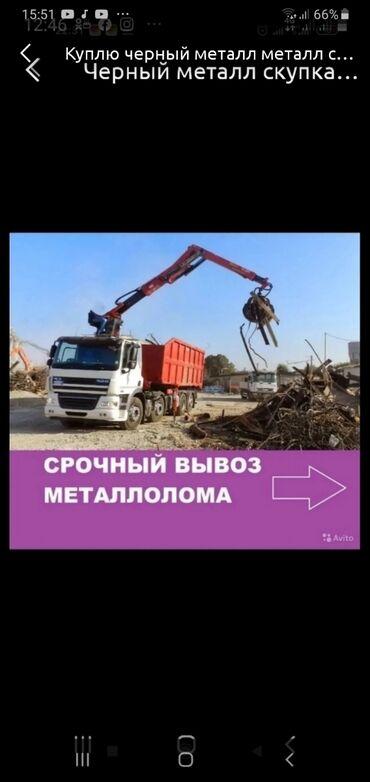 Другое - Кыргызстан: Метал черный куплю черный металл металл куплю черный метал