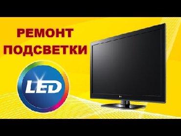 hp x20 led в Кыргызстан: Ремонт телевизоровРемонт LED телевизоров, замена подстветки, доработка