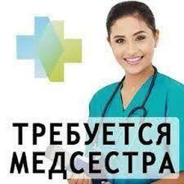 ресепшионист вакансии в Кыргызстан: Медсестра