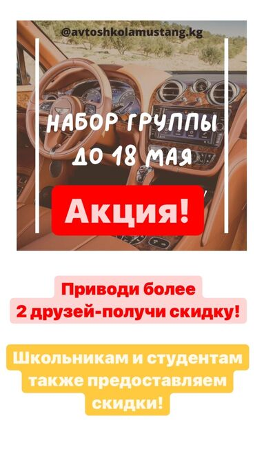 ватсап группы бишкек в Кыргызстан: Курсы вождения | (B), (C) | Автошкола