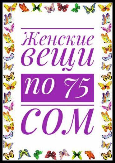 вещи-разное в Кыргызстан: Вещи женские отличного качества.Размеры разные, листайте