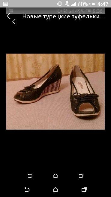 туфли кожзам в Кыргызстан: Женские туфли 40