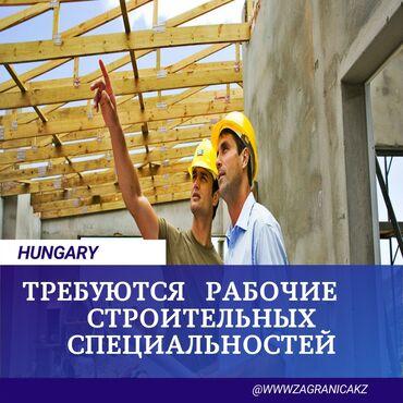 Работа в Венгрии ⠀Требуются профессиональные строители. Знающие своё