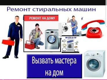 вызов на дом ремонт стиральных машин в Мирзо Ризо