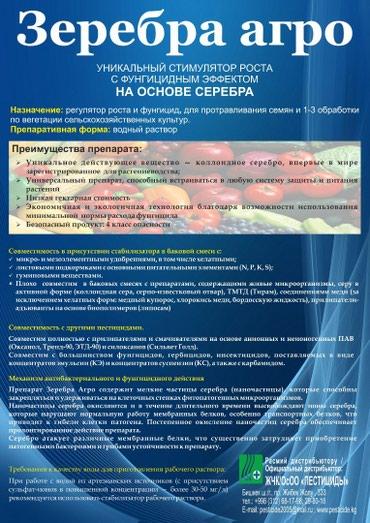 Универсальный листовые удобрения в Бишкек