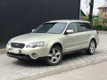 Subaru в Кыргызстан: Subaru Outback 2.5 л. 2004 | 150 км