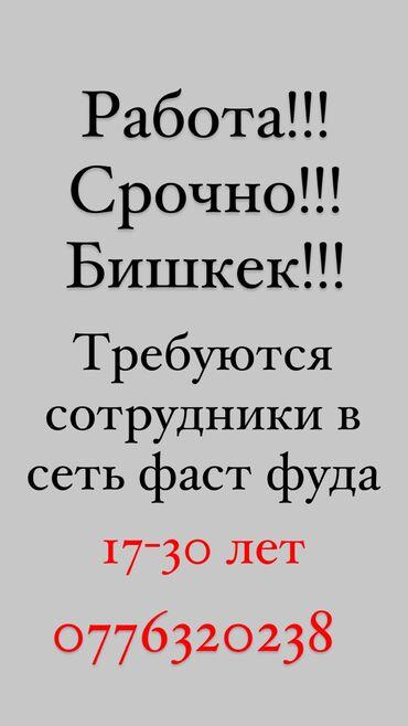 парни бишкек in Кыргызстан | ДРУГИЕ УСЛУГИ: В фастфуд требуются:    1.Администраторы от 22 лет и выше 2.Девушки на