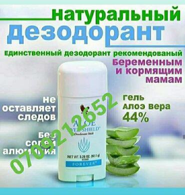 Натуральный дезодорант без соли и алюминия от компании алое вера