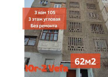 хаггис элит софт 3 цена бишкек в Кыргызстан: 105 серия, 3 комнаты, 62 кв. м