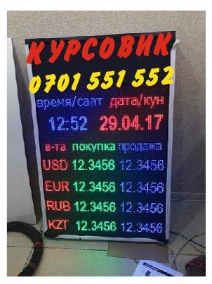 Led-kg- наружные и внутренние в Бишкек