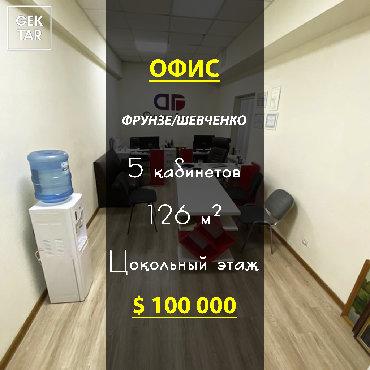 купить большой офис в Кыргызстан: ПРОДАЕТСЯ ПОМЕЩЕНИЕ ПОД ОФИС☝Есть видеонаблюдение, 2