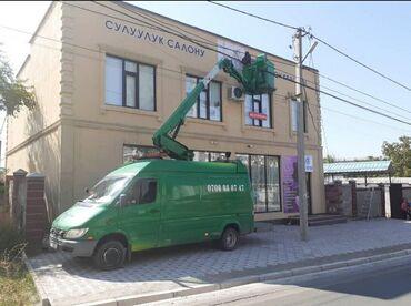 alcatel boom в Кыргызстан: Услуги автовышки 12метров и электриков профи