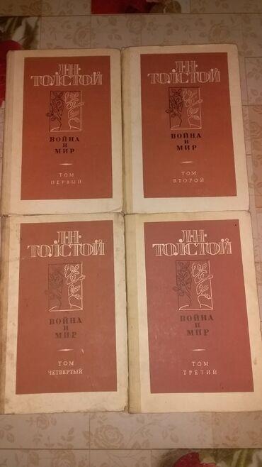 Спорт и хобби - Кант: Продаю книги Л.Н.Толстой. Война и мир в 4 томах. Состояние хорошее