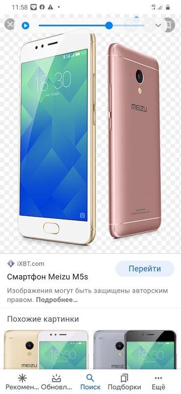 meizu mx5 в Кыргызстан: Обменяю телефон Meizu m5s с коробкой на планшет