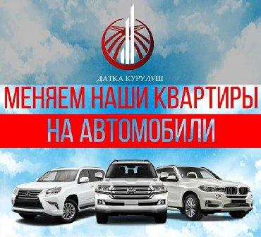 бишкек машины в рассрочку в Кыргызстан: Продается квартира: 2 комнаты, 54 кв. м