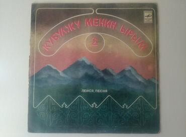 виниловые пластинки в Кыргызстан: Куплю виниловые пластинки с эстрадной музыкой 70x-80x годов