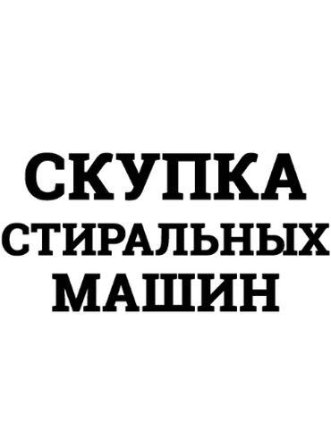 купить диск на машину в Кыргызстан: Автоматическая Стиральная Машина