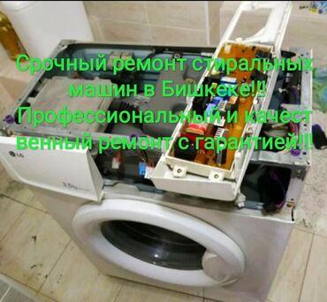 беспроводной лазерный сканер штрих кода в Кыргызстан: Ремонт   Стиральные машины   С гарантией, С выездом на дом, Бесплатная диагностика
