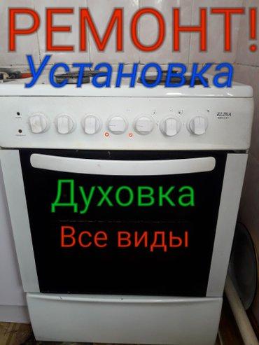 Установка ремонт газ плит в Бишкек