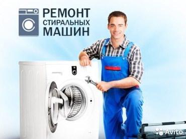 Ремонт стиральных машин в Бишкек
