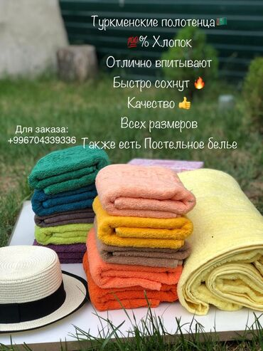 Туркменские махровые полотенца и покрывала отличного качества. Есть