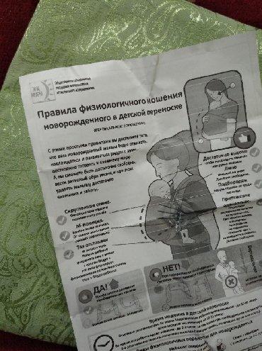 слинги эргорюкзаки в Кыргызстан: Слинг