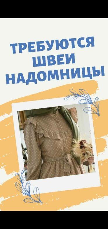 удаленная работа на дому через интернет в Кыргызстан: Требуются швеи надомницы. Работы много, постоянная. Шьем мусульманские