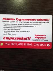 Ремонт грузовых авто *АВТО-ТРАК СЕРВИС* в Сокулук