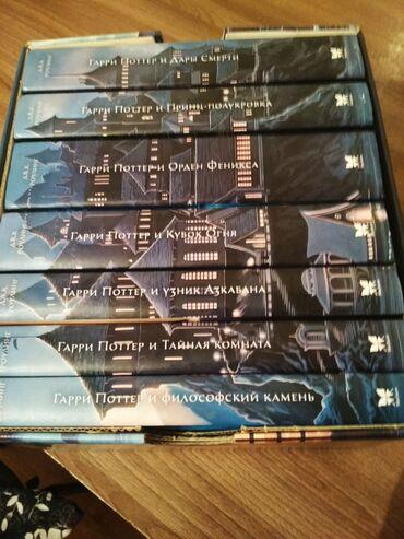 11293 объявлений: Гарри Поттер полное собрание! Состояние 9/10, в твёрдом переплёте