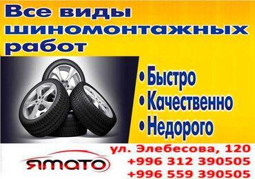 Шиномонтаж Легковое авто