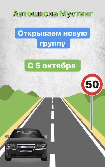 b u rybalka в Кыргызстан: Автошкола мустанг объявляет набор курсантов в категории В и ВС.  Оплат
