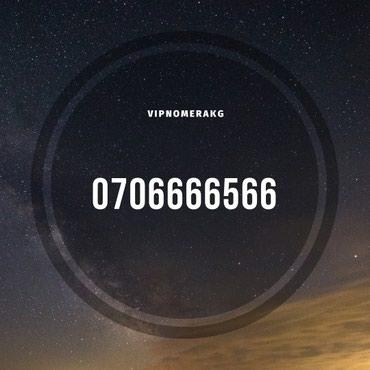 0706666566 номер 🔥, несомненно подойдет под любой бизнес. в Бишкек
