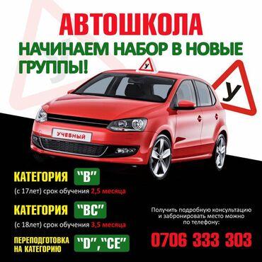 автошкола бишкек in Кыргызстан | ГРУЗОВЫЕ ПЕРЕВОЗКИ: Автошкола  курсы вождения  вождение    Начинаем набор в новые гру