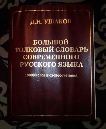 Толковый словарь Город Кара-Балта