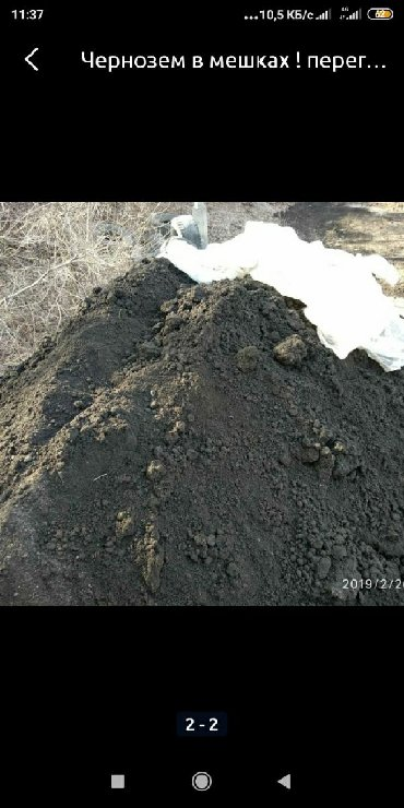 чернозем в Кыргызстан: Чернозем . Чернозем. Чернозем. Перегной. Перегной. Перегной. Чернозем