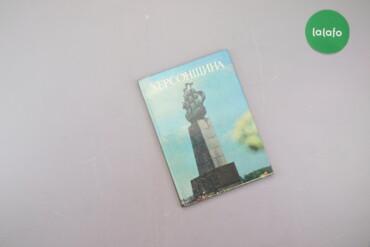 "Фотоальбом ""Херсонщина""    Палітурка: тверда Мова: українська  Стан г"