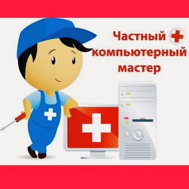 tumbochka pod telek в Кыргызстан: Устанавливаю Windows, игры, программы и драйвера.  Обслуживаю компьюте