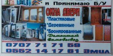 Окна, двери - Кыргызстан: Двери | Межкомнатные