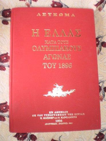 Λευκωμα ''Η Ελλας κατα τους Ολυμπιακους Αγωνες του 1896''