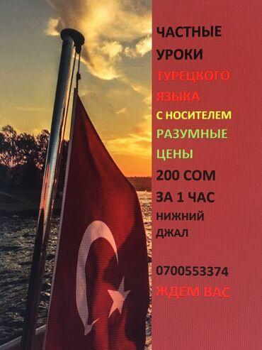 дом на колесах цена бишкек в Кыргызстан: Языковые курсы | Турецкий | Для взрослых, Для детей