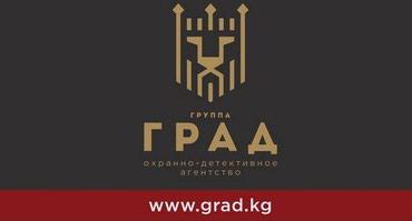 "Охранное агентство ОДА ""Группа Град"" в Бишкек"