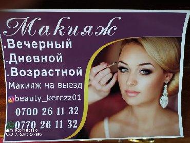Услуги визажиста - Кыргызстан: Визажист ищут работу, можно на выезд,можно по записи район ЗАРЯ(Ново