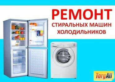 Ремонт стиральных машин автомат и холодильников. выезд! в Бишкек